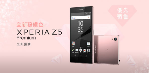 sony-store-exclusive-xperia-z5-premium-pink
