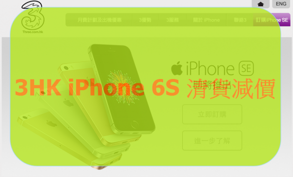 3hk-iphone-6s-discount