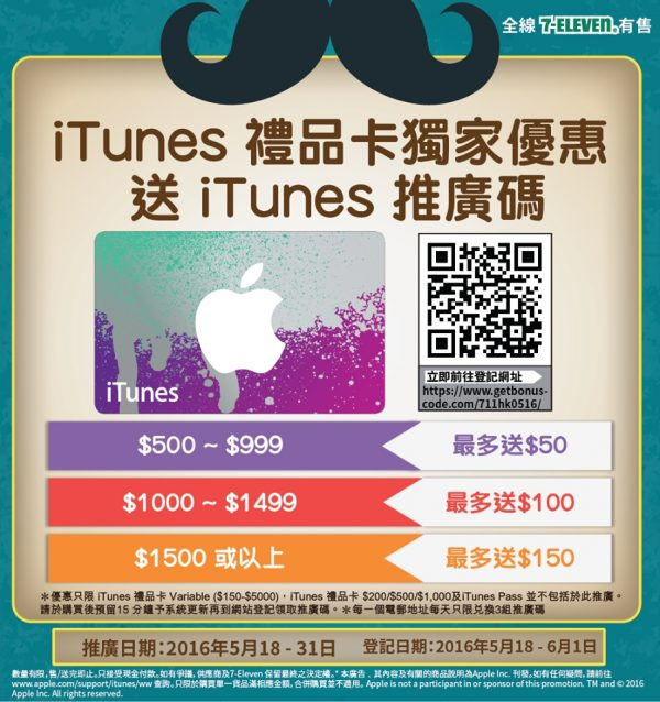 7-eleven-itunes-variable-get-bonus-1