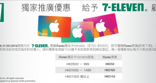 7-eleven-itunes-variable-get-bonus