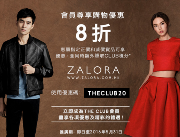 hkt-the-club-zalora-20-percent-off-coupon