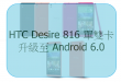 htc desire 816 updated to android 6 0 110x75 - 中階 HTC Desire 816 單雙卡版本升級至 Android 6.0