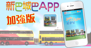 ios-android-apps-nwfb-added-next-bus-estimation-1