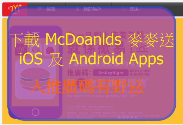 ios-android-mcdonalds-delivery-3
