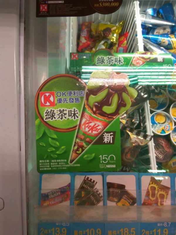 kitkat-icecream-greentea-1