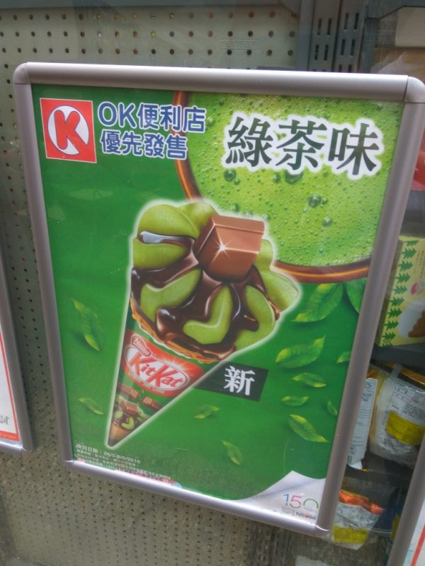 kitkat-icecream-greentea-2