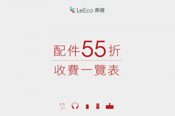 leeco-accessories-on-sale-12-may-45-percent-off