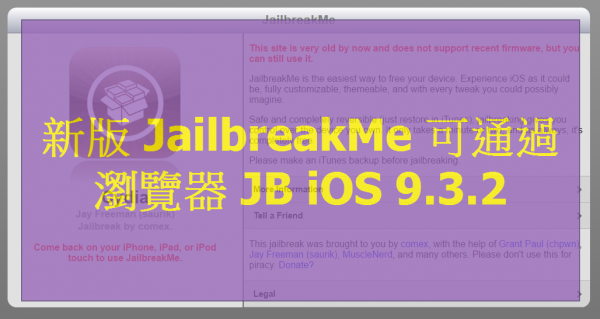 new-jailbreakme-may-work-on-ios-9-3-1-by-safari-browser-1