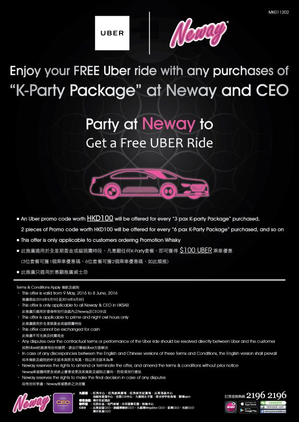 neway-x-uber-100-dollars-coupon-1