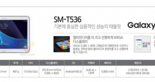 samsung-galaxy-tab-4-advanced-spec-leaked-1