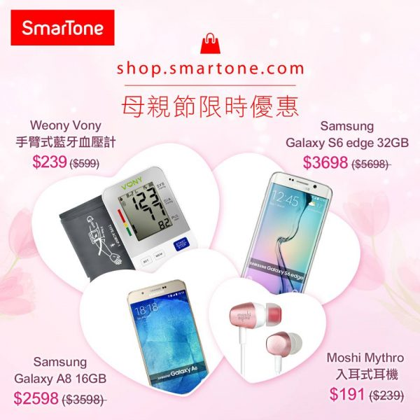 smartone-shop-mothers-day