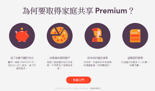 spotify-family-premium-6-acc-for-hk78-1