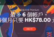 spotify family premium 6 acc for hk78 110x75 - Spotify 推出家庭共享 Premium 全家 6 帳戶只要 HK$78