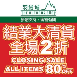 the-outdoor-shop-hong-kong-to-close-1