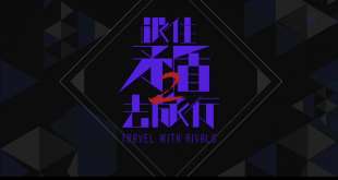 viutv-travel-with-rivals-2-list-of-participant
