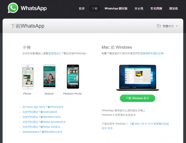 whatsapp-desktop-windows-mac-os-x-version-arrived-1