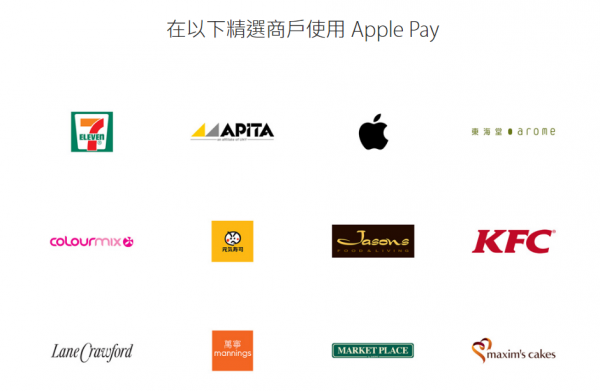apple-pay-to-arrive-hk-soon-3