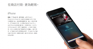 apple-pay-to-arrive-hk-soon