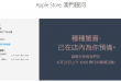 apple-store-galaxy-macau-to-open-on-25-june