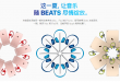 china-apple-bts-2016-free-beats-for-student-started