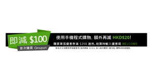 groupon-first-time-purchase-120-discount