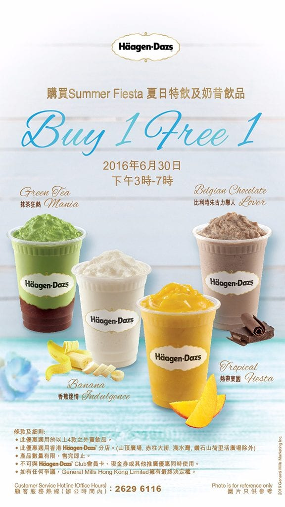 haggen-dazs-drinks-buy-1-get-1-free