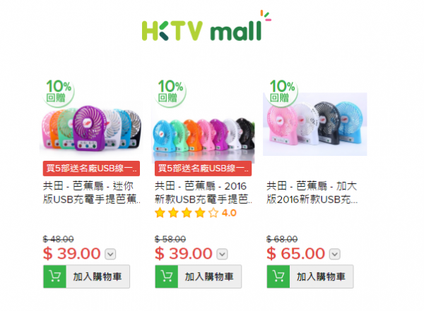 hktvmall-selling-gongtian-usb-fan