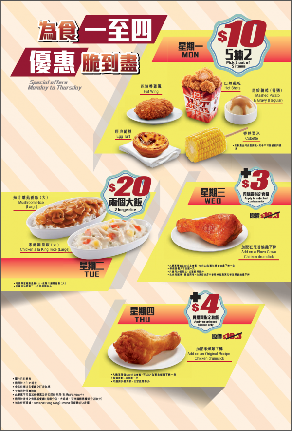 kfc-spcial-offers-monday-to-thursday-1