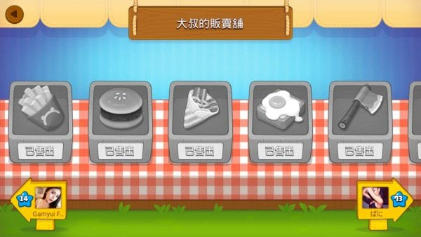 line-games-brown-farm-guide-4