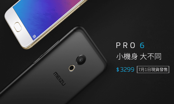 meizu-pro-6-start-selling-1-july-hk-3299