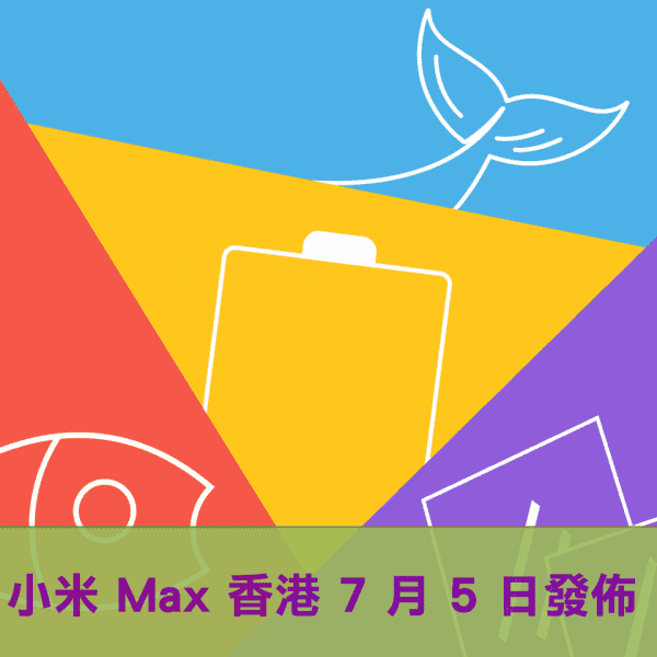 mi-hk-press-release-5th-july-may-announce-mi-max