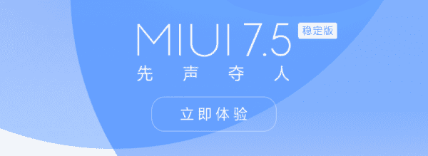 miui-7-5-to-release-on-29-june