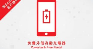 smartone-powerbank-free-rental
