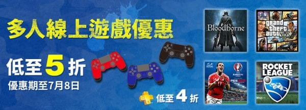 sony-multiplayer-game-discount-1