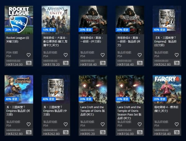 sony-multiplayer-game-discount-3