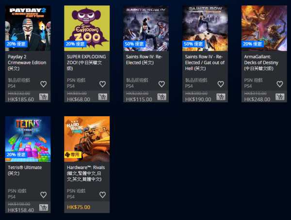 sony-multiplayer-game-discount-6