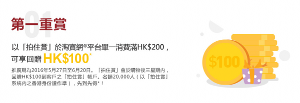 tapngo-x-taobao-buy-200-rebate-100-promotion-1