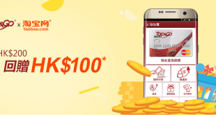 tapngo-x-taobao-buy-200-rebate-100-promotion