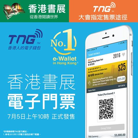 tng-ewallet-hk-book-fair-2016-ticket