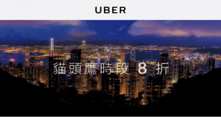 uber-20-percent-off-overnight