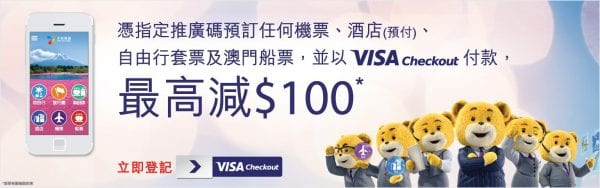 wing-on-travel-macau-ticket-250-1