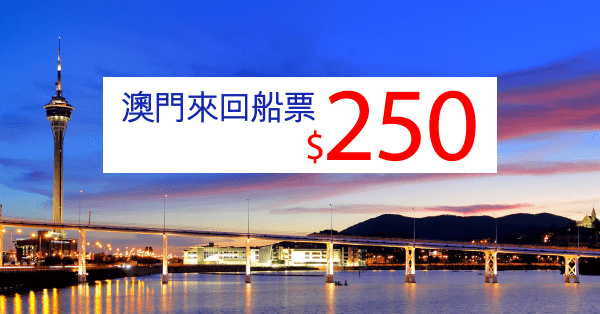wing-on-travel-macau-ticket-250