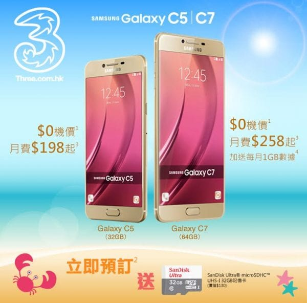 3hk-preorder-samsung-galaxy-c5-and-c7