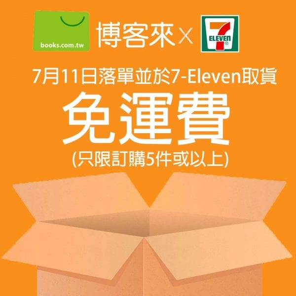 7-eleven-books-free-shipping-on-11-july