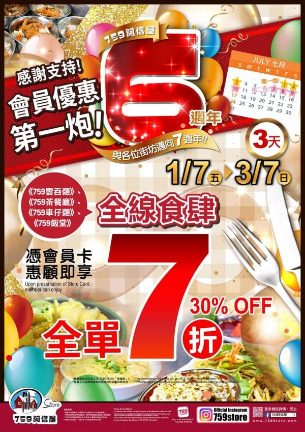 759-6-year-anniversary-restaurant-30-percent-off-store-6-7-8-discount-1