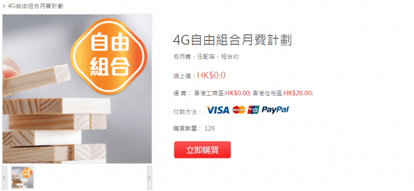 china-unicom-4g-free-bundle-plan-start-from-12