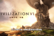 civilization-vi-china-preview