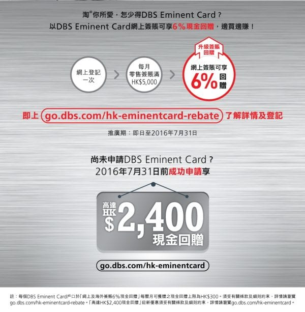 dbs-eminent-card-taobao-6-percent-cash-rebate-1
