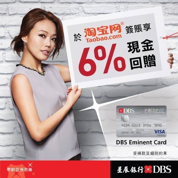 dbs-eminent-card-taobao-6-percent-cash-rebate