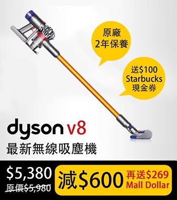 dyson-v8-discount-and-free-coupon-hktvmall